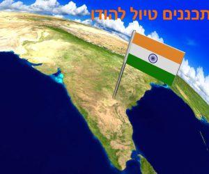מתכננים טיול להודו