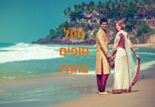 זוג עושה טיול חופשים בהודו