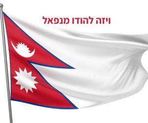 דגל נפאל