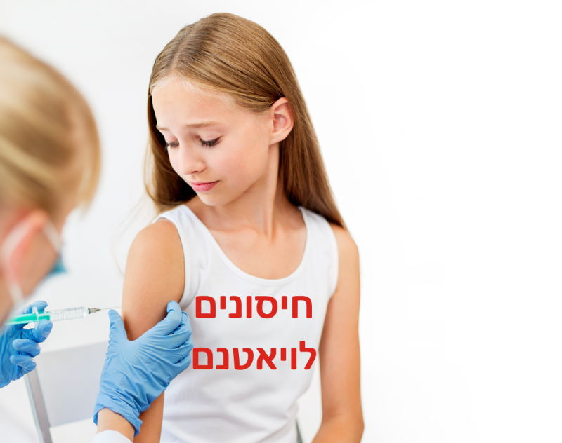 חיסונים לויאטנם