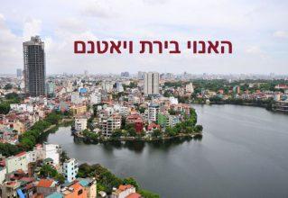האנוי בירת ויאטנם