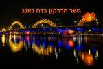 גשר הדרקון בדה נאנג